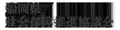 福岡県社会保障推進協議会